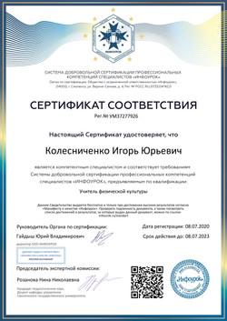 Сертификат соответствия № УМ37277926