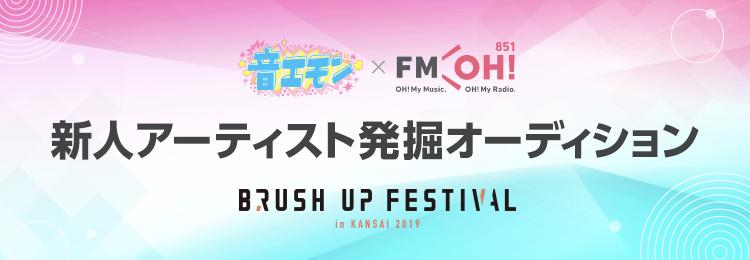 BRUSH UP FESTIVAL 出演オーディション