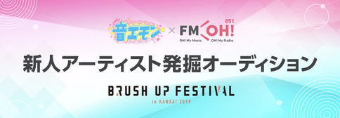 BRUSH UP FESTIVAL appearance audition
