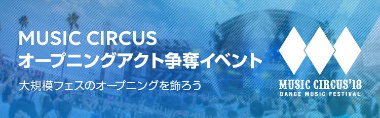 MUSIC CIRCUS出演オーディション