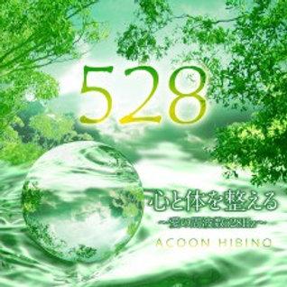 528 心と体を整える ~愛の周波数528Hz~
