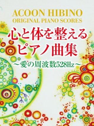 ACOON HIBINO オリジナルピアノ曲集