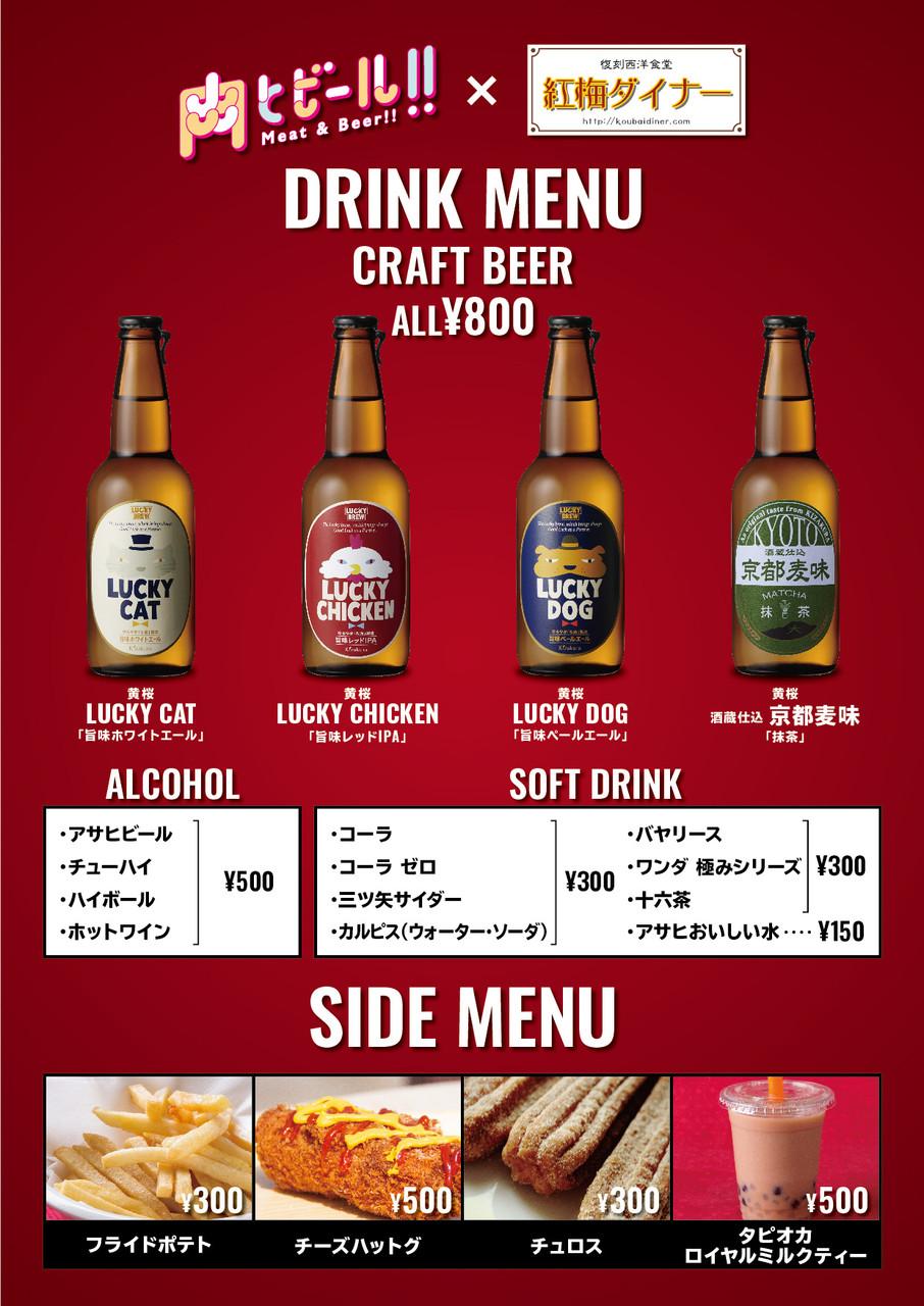 肉とビール2.jpg