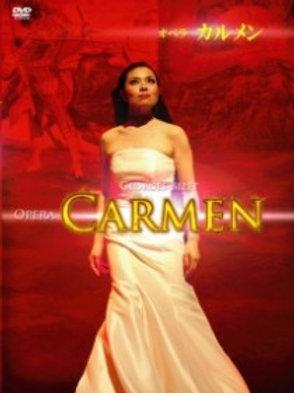 オペラ「カルメン」DVD
