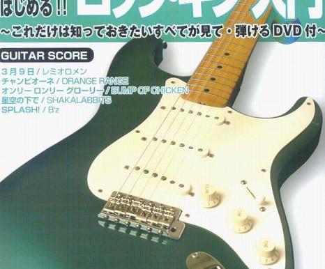 #1 全く初心者からギターを始める方に。