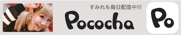 すみれPococha.png