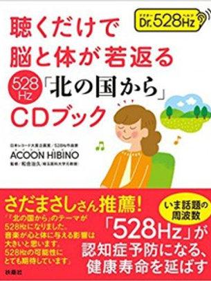 聴くだけで脳と体が若返る528Hz「北の国から」CDブック