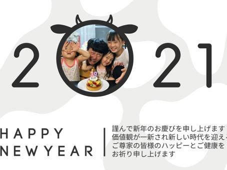 2021謹賀新年!