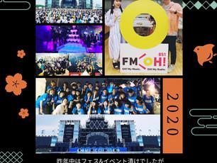 謹賀新年2020!東京オリンピック