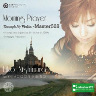 ヴァイオリンで奏でる〜愛の周波数528Hz〜『Morning Prayer Through My Violin -Master528』