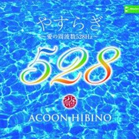 やすらぎ~愛の周波数528Hz~「起源」/「光の道」/「月夜」(Blu-ray Disc付) CD+Blu-ray