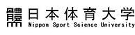 日体大ロゴ.png