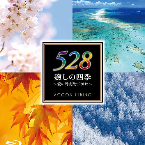 癒しの四季 ~愛の周波数528Hz~