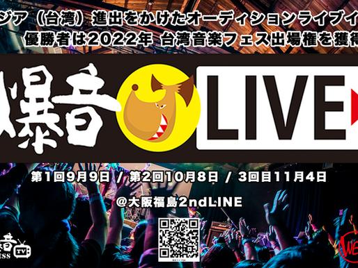 台湾デビューをかけたオーディションライブイベント「台日爆音LINE」の制作・企画について。