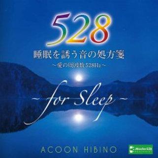睡眠を誘う音の処方箋 ~愛の周波数528Hz~