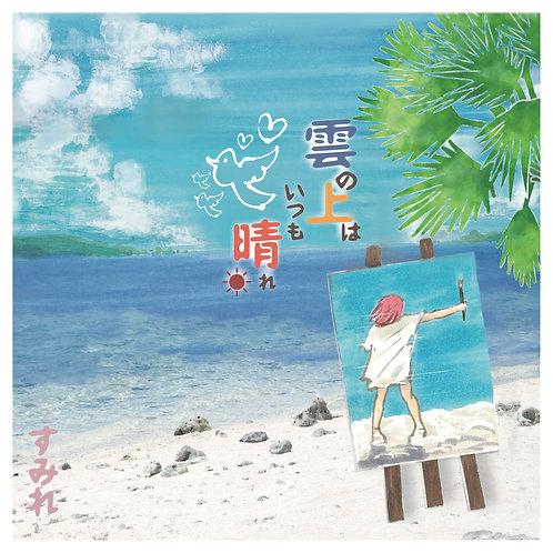 【CD】雲の上はいつも晴れ