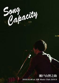 ライブDVD「Song Capacity」