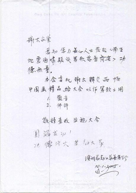 2005_10.jpeg