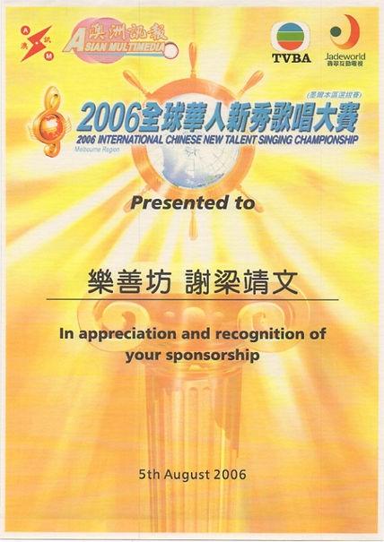 2006_3.jpeg