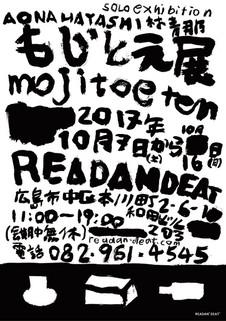 個展「もじとえ」広島 READAN DEAT
