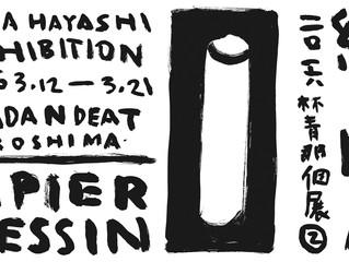 EXHIBITION「紙と図」展 広島