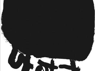 高松 個展「かたち」