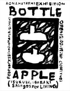 個展「BOTTLE,APPLE」