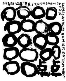 exhibition「点点」大阪巡回展