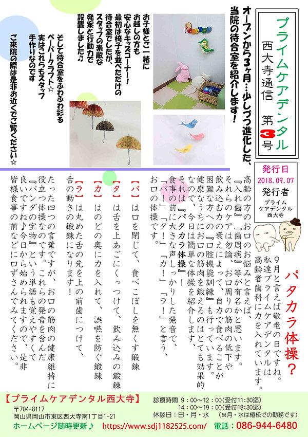 西大寺新聞003.jpg