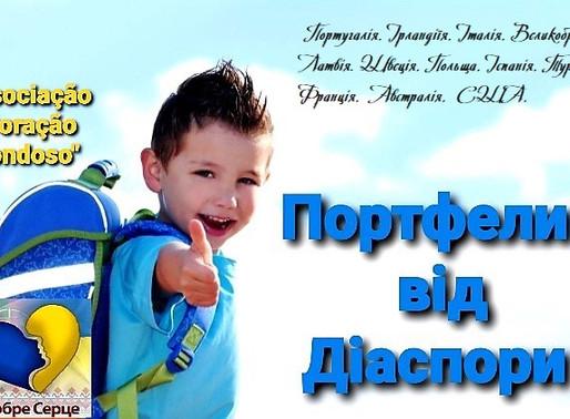 Українці з 12 країн доєдналися до міжнародної ініціативи «Портфелик від Діаспори»