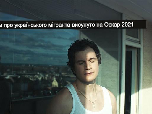 Фільм про українського мігранта висунуто на Оскар 2021