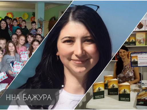 Ніна Бажура: усі мої книги об'єднує віра в те, що життя може дивувати!