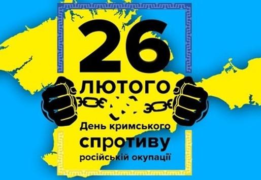 """До Дня опору Криму російській окупації не забудьте переглянути """"Крим, як це було"""""""