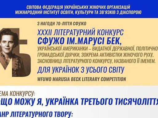 Світова федерація українських жіночих організацій оголосила літературний конкурс