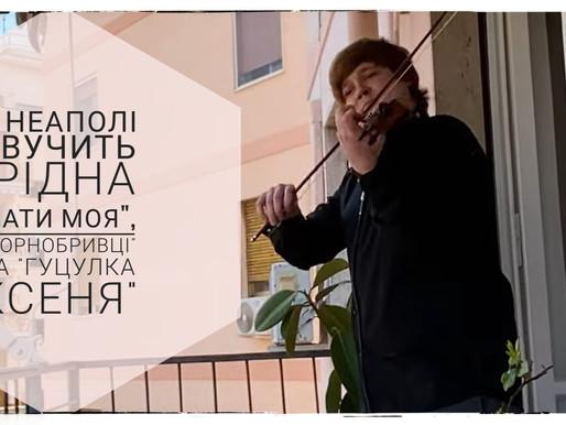 В Неаполі, вже який тиждень, звучать «Чорнобривці», «Рідна мати моя», «Гуцулка Ксеня»