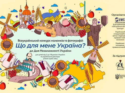Конкурс малюнків та фотографій «Що для мене Україна?»: До участі запрошуються діти з різних країн.