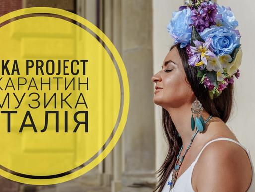 Eka Project: карантин та коронавірус дає можливість глянути на життя під іншим кутом