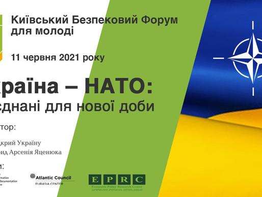 11 червня відбудеться 9-й Київський безпековий форум для Молоді, присвячений вступу україни до НАТО