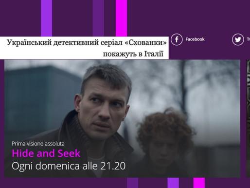 Український детективний серіал «Схованки» покажуть в Італії
