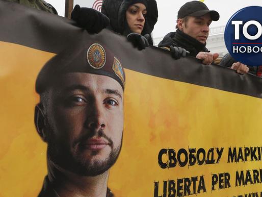 В італійському Сенаті відбудеться показ фільму про справу Марківа #freemarkiv