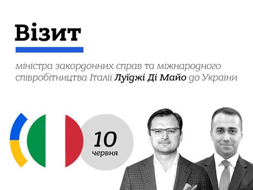 Міністр закордонних справ та міжнародного співробітництва Італії Луїджі Ді Майо відвідає Україну