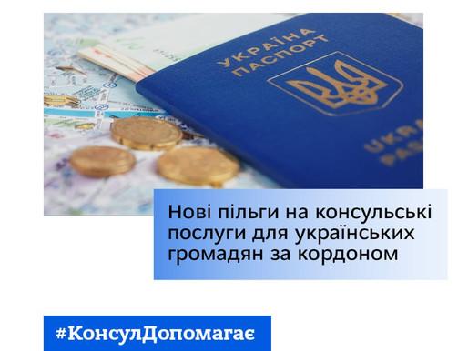 Нові пільги на консульські послуги для українських громадян за кордоном