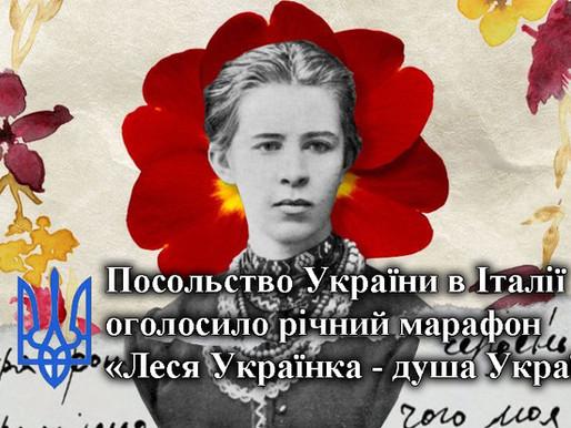 Посольство України в Італії оголосило річний марафон «Леся Українка – душа України»