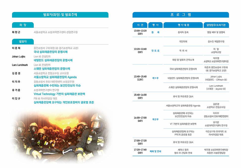 4. 서울소방학교-2019년 정기학술세미나 리플렛(최종)2.jpg