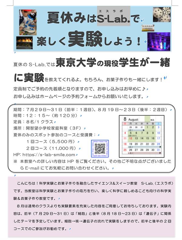 2019.夏休み企画.png