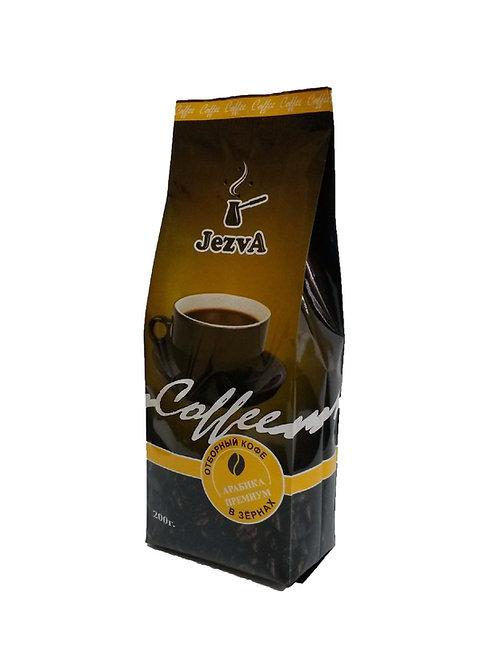 """Кофе """"JEZVA"""" в зернах. Смесьтрех видов Арабики. 200г."""