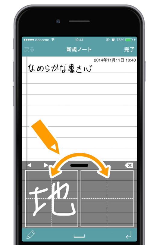 手書きメモ帳Touch