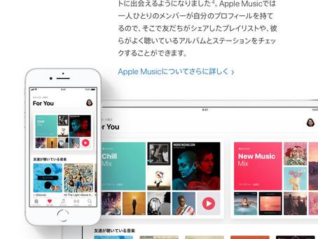 Apple Musicは大人数で