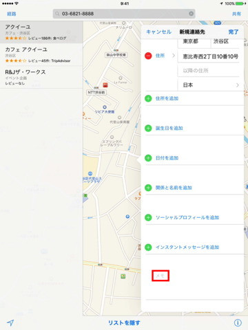 app連絡先