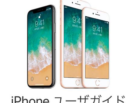iPhoneの取説